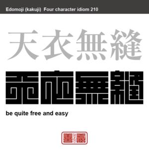 天衣無縫 てんいむほう 物事に技巧などの形跡がなく自然で完璧な様 有名なことわざや四字熟語の漢字を角字で表現してみました。熟語の意味も簡単に解説しています。