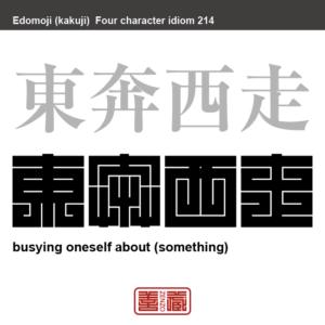 東奔西走 とうほんせいそう 仕事や用事のため、あちらこちらとせわしなく走り回ること。 有名なことわざや四字熟語の漢字を角字で表現してみました。熟語の意味も簡単に解説しています。