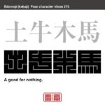 土牛木馬 どぎゅうもくば 肩書きばかりで、役立たず、才能のない人、見かけだおしの意味。 有名なことわざや四字熟語の漢字を角字で表現してみました。熟語の意味も簡単に解説しています。