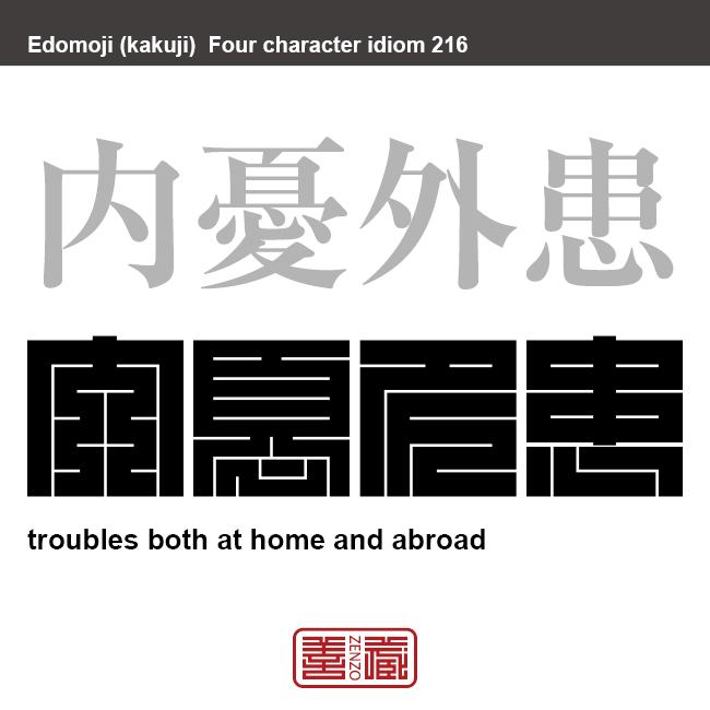 内憂外患 ないゆうがいかん 内外に問題が多く悩みが多いことという意味。 有名なことわざや四字熟語の漢字を角字で表現してみました。熟語の意味も簡単に解説しています。