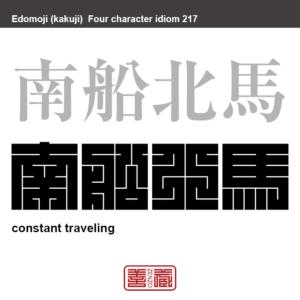 南船北馬 なんせんほくば あちこちをを忙しく旅行すること。また、絶えず旅をしてせわしないこと。 有名なことわざや四字熟語の漢字を角字で表現してみました。熟語の意味も簡単に解説しています。