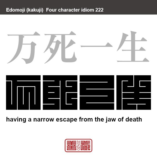 万死一生 ばんしいっしょう 必死の覚悟を決めて事に当たること。死を避けがたい危険な瀬戸際で、かろうじて助かること。 有名なことわざや四字熟語の漢字を角字で表現してみました。熟語の意味も簡単に解説しています。