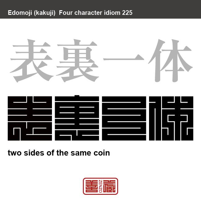表裏一体 ひょうりいったい 二つのものの関係が、表と裏のように密接で切り離せないこと。 有名なことわざや四字熟語の漢字を角字で表現してみました。熟語の意味も簡単に解説しています。
