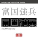 富国強兵 ふこくきょうへい 国を富ませ、兵力を強化するという意味。 有名なことわざや四字熟語の漢字を角字で表現してみました。熟語の意味も簡単に解説しています。