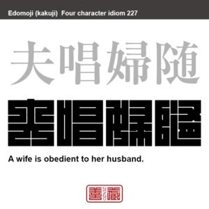 夫唱婦随 ふしょうふずい 夫婦の仲が非常に良いこと。 有名なことわざや四字熟語の漢字を角字で表現してみました。熟語の意味も簡単に解説しています。