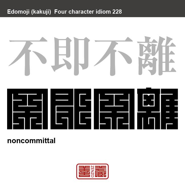 不即不離 ふそくふり 二つのものの関係が、つかず離れず、ちょうどよい関係であること。 有名なことわざや四字熟語の漢字を角字で表現してみました。熟語の意味も簡単に解説しています。
