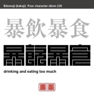 暴飲暴食 ぼういんぼうしょく 度を過ごして飲食すること 有名なことわざや四字熟語の漢字を角字で表現してみました。熟語の意味も簡単に解説しています。