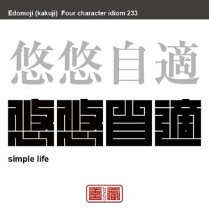 悠悠自適 ゆうゆうじてき のんびりと心静かに、思うまま過ごすこと。 有名なことわざや四字熟語の漢字を角字で表現してみました。熟語の意味も簡単に解説しています。