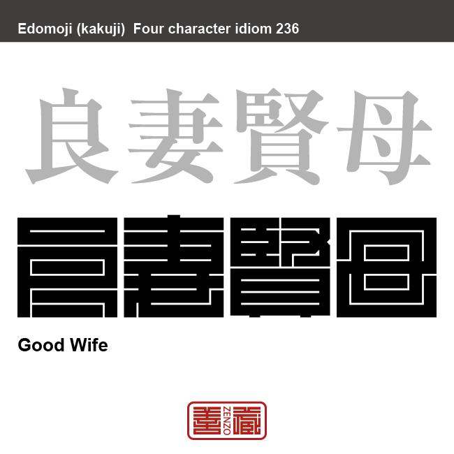 良妻賢母 りょうさいけんぼ 夫にとって良い妻であり、子供にとってよい母親である女性を意味する。 有名なことわざや四字熟語の漢字を角字で表現してみました。熟語の意味も簡単に解説しています。