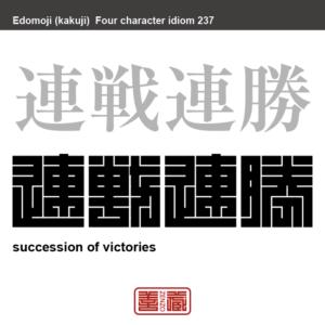連戦連勝 れんせんれんしょう 何度も戦って、そのたびに勝つこと。 有名なことわざや四字熟語の漢字を角字で表現してみました。熟語の意味も簡単に解説しています。
