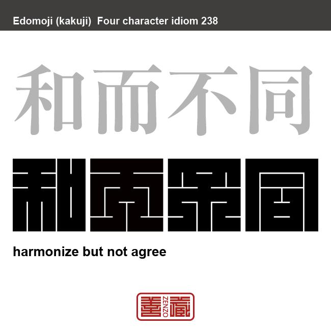 和而不同 わしてどうぜず 協力はするが同調はしないという意味。 有名なことわざや四字熟語の漢字を角字で表現してみました。熟語の意味も簡単に解説しています。