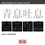 青息吐息 あおいきといき 非常に困っている、きわめて苦しい状態のこと。 有名なことわざや四字熟語の漢字を角字で表現してみました。熟語の意味も簡単に解説しています。