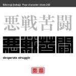 悪戦苦闘 あくせんくとう 非常な困難の中で、苦しみながら一心に努力をすること。 有名なことわざや四字熟語の漢字を角字で表現してみました。熟語の意味も簡単に解説しています。