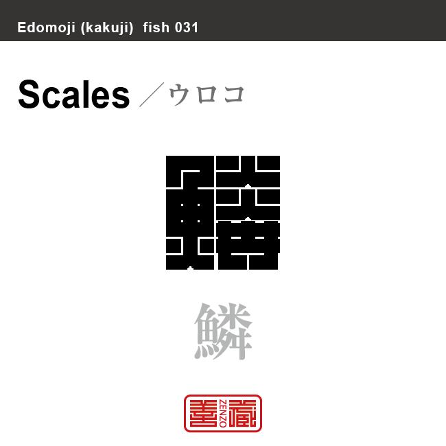鱗 ウロコ 魚編(さかなへん)の漢字や、魚、海の生物、水の生物の名前(漢字表記)を角字で表現してみました。該当する生物についても簡単に解説しています。