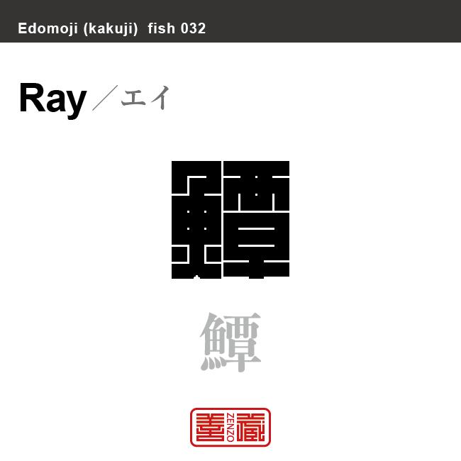 鱏 鱝 海鷂魚 エイ 魚編(さかなへん)の漢字や、魚、海の生物、水の生物の名前(漢字表記)を角字で表現してみました。該当する生物についても簡単に解説しています。