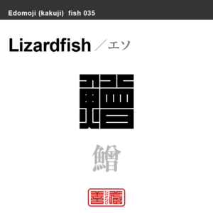 鱛 狗母魚 エソ 魚編(さかなへん)の漢字や、魚、海の生物、水の生物の名前(漢字表記)を角字で表現してみました。該当する生物についても簡単に解説しています。