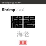 海老 蝦 鰕 エビ 魚編(さかなへん)の漢字や、魚、海の生物、水の生物の名前(漢字表記)を角字で表現してみました。該当する生物についても簡単に解説しています。