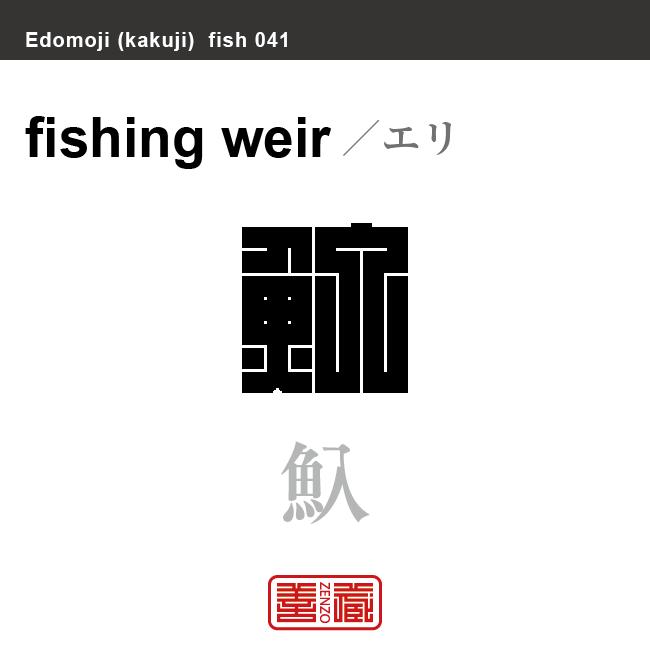 魞 エリ 魚編(さかなへん)の漢字や、魚、海の生物、水の生物の名前(漢字表記)を角字で表現してみました。該当する生物についても簡単に解説しています。