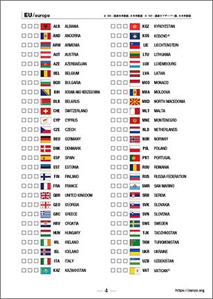 世界の国旗 記憶チェックリスト 地域別(PDF)