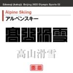アルペンスキー Alpine Skiing 高山滑雪 角字でスポーツ、五輪、オリンピック