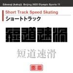 ショートトラック Short Track Speed Skating 短道速滑 角字でスポーツ、五輪、オリンピック