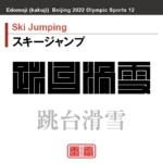 スキージャンプ Ski Jumping 跳台滑雪 角字でスポーツ、五輪、オリンピック